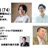 eスポーツにおけるリーグ運営事情にスポット当てるセミナー「黒川塾 七十四(74)」10月25日に開催