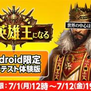 Eyedentity Games Japan、2019年リリース予定のリアルタイム陣取り戦争SLG『俺は英雄王になる』のAndroid版先行テストを開始