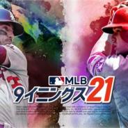 COM2US、モバイル野球ゲーム『MLB:9イニングス21』で新シーズン開幕にあわせた大型アップデートを実施 「マスターモード」を新たに実装