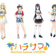 アカツキ、『八月のシンデレラナイン』アプリ内で「ハチナイ サマーLIVE 2018」の先行チケット抽選受付を開始!