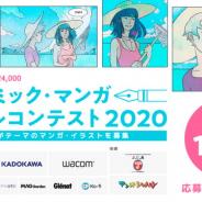 セルシス、全世界の学生を対象としたマンガコンテスト「国際コミック・マンガスクールコンテスト2020」を開催決定! 来年1月9日より応募受付開始!