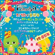 グリー、7月10日にリリース8周年を迎える『踊り子クリノッペ』で「ガチャピン」「豆しば」とのコラボを実施