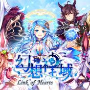 X-LEGEND、『幻想神域 -Link of Hearts-』で新機能「命運の輪」が登場! 限定アバター「イルミナアーク」を手に入れよう
