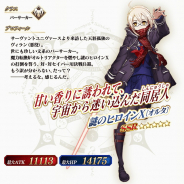 FGO PROJECT、『Fate/Grand Order』で1600万DL記念ピックアップ召喚を開始…★5謎のヒロイン X〔オルタ〕が期間限定で登場!