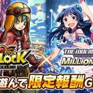 gloopsとバンダイナムコ、GREE版『スカイロック』と『アイドルマスター ミリオンライブ!』でコラボ! コラボ記念のミニゲームも開催