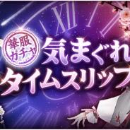 WishGame、『謀りの姫:Pocket』で「気まぐれタイムスリップVol.3」記念キャンペーン開催!