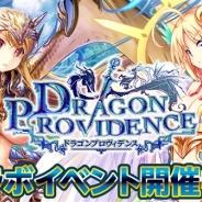 DMM GAMES、『クロスオーバード』と『ドラゴンプロヴィデンス』のコラボキャンペーンを開始