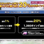 スクエニ、Yahoo!ゲーム版『ドラゴンクエストライバルズ』配信記念キャンペーンの実施決定…新カードパックチケット配布やポイント20%キャンペーン