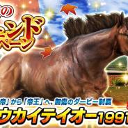 エイチーム、『ダービーインパクト』で「秋のレジェンドキャンペーン」を開催! 新登場の限定SS種牡馬「トウカイテイオー1991」を手に入れよう