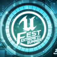 Epic Games、5月開催のUnreal Engineのオンライン勉強会「UNREAL FEST EXTREME 2021 SUMMER」の講演者と公式サイトを公開