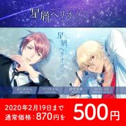あにまるぷらねっと、『星屑へリオグラフ(昴・波智編)』のPC版をリリース 2月19日まで通常価格870円をセール価格500円で販売