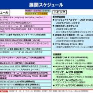 東映アニメ、今後の展開スケジュールを公開…中国展開では『スラムダンク』CβT、新たに『デジモン新世紀』が登場