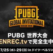 """CyberZ、『PUBG』の世界大会""""Global Invitational 2018""""をOPENRECで生放送決定!"""