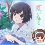 アニプレックス、『〈物語〉シリーズ ぷくぷく』で期間限定イベント「梅雨には歩けば虹が降る」を開催