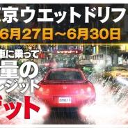 ゲームロフト、『アスファルト8:Airborne』で初の日本限定イベント「東京ウェットドリフト」を開始!