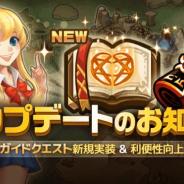 GAMEVIL COM2US Japan、『サマナーズウォー: Sky Arena』で「ガイドクエスト」を実装! 報酬アップグレードで初心者がより遊びやすく!