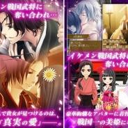 エミック、女性向け恋愛SLG『戦国LOVERS』アプリ版の事前登録を開始…Android版は11月上旬、iOS版は11月中旬の予定