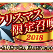 FGO ARCADE PROJECT、『FGO Arcade』で初のクリスマス施策「クリスマス限定召喚2018」を12月13日より開催 コラボカフェ開催も決定!