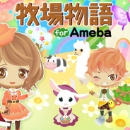 マーベラス、「Ameba」向けソーシャルゲーム『牧場物語 for Ameba』の事前登録を本日より開始 限定背景や女神のメダル100枚がゲットできる