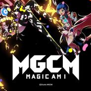 Studio MGCM、スマホ版『マジカミ』の事前登録者数が15万人突破! Amazonギフトコード1万円分をプレゼントするTwitterキャンペーン開催