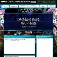 DMMゲームズ、「東京ゲームショウ2014」特設サイトをオープン。当日発表のトップシークレットタイトルも準備