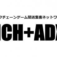double jump.tokyo、ブロックチェーンゲームの相互送集客ネットワーク「MCH+ADX」を提供開始