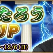 セガゲームス、『セガNET麻雀 MJ』でプロ雀士の鈴木たろう氏とタイアップした全国大会「鈴木たろう CUP」を開催