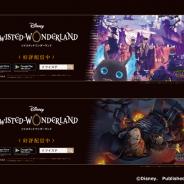 アニプレックス、『ディズニー ツイステッドワンダーランド』がJR東京駅の京葉線連絡通路に新たな広告を掲示 新ビジュアル8種を公開