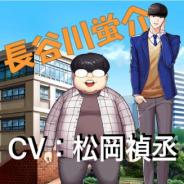 ITOXIとYD Online、『外見至上主義』で新たにキャラクターボイスを10月末に追加へ 第一弾は長谷川蛍介役の松岡禎丞さんのボイスを実装