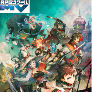 KADOKAWA、発売間近に迫った『RPGツクールMV』の新情報を公開 進化した機能や史上最多22作品との素材コラボも