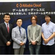 アリババクラウド、2019年末までに日本の中小規模のゲーム企業200社へのサポートを目指すことを発表