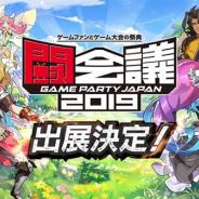 任天堂とCygames、『ドラガリアロスト』が来年1月26日、27日に開催予定の「闘会議2019」にブース出展 SCRAP監修の謎解きキットの配布も