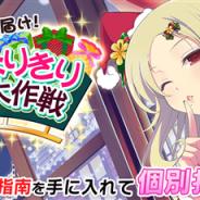 HONEY∞PARADE GAMES、『シノビマスター 閃乱カグラ NEW LINK』で期間限定イベント「夢と希望をいっパイお届け!サンタなりきり大作戦」を開催