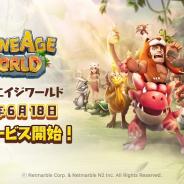Netmarble、ターン制ペット収集型モバイルMMORPG『ストーンエイジ ワールド』を世界172カ国の地域にて配信開始!
