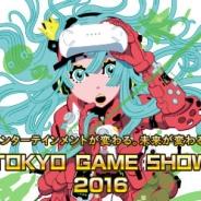 【TGS2016】「東京ゲームショウ 2016」会場マップや整理券配布情報が公開 VRコーナーは9~11ホール