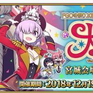 FGO PROJECT、『Fate/Grand Order』で「FGO冬祭り 2018-2019 ~トラベリング大サーカス!~」宮城会場開催記念キャンペーンを開始!