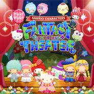 シフォン、新作スマホ向けパズルゲーム『Fun!Fun!ファンタジーシアター』を配信開始 オーディション開催&スターターパック販売開始