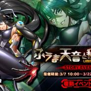 インフィニブレイン、『対魔忍RPG』にて復刻ストーリーイベント「ふうま天音と秘密の館」を開催!