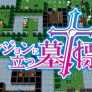 【TGS2016】ワンダーランドカザキリ、9月14日に配信開始予定の『ダンジョンに立つ墓標』を「東京ゲームショウ2016」に出展