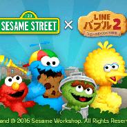 LINE、『LINE バブル2』が「セサミストリート」とコラボ エルモ、ビッグバード、クッキーモンスター、オスカーが仲間に!