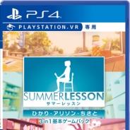 【PSVR】ひかり・アリソン・ちさと の3人が一緒になった『サマーレッスン』の基本ゲームパックが発表