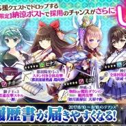 DMM GAMES、『かんぱに☆ガールズ』で「かんぱに☆夏の社長応援キャンペーン」を開催