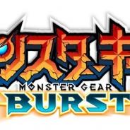セガゲームス、『モンスターギア バースト』で「マックスむらい」とのコラボイベント第2弾を開始