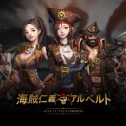 カセゲー、パイレーツ・アクションMMORPG『海賊仁義アルベルト』の事前登録受付を開始…遊んで稼げるPF『稼ゲー』対応アプリ