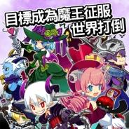 グロザスとクローバーラボ、ソーシャルRPG『みんなでまおう』の繁体語版を台湾市場で提供開始