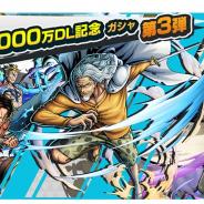 バンナム、『ONE PIECE バウンティラッシュ』で全世界4000万DL記念ガシャ第3弾を開催! レイリーやエース、クロコダイルが登場
