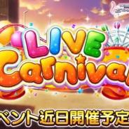 バンナム、『デレステ』でイベント「LIVE Carnival」を6月30日12時より開催!