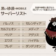 パールアビスジャパン、『黒い砂漠モバイル』で正式サービス開始時より稼働予定のサーバーリストを公開