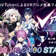 エクシング、VRアニメミュージックフェス「Vアニ 2019」のライブ・ビューイングを実施!!