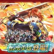 任天堂、『ファイアーエムブレム ヒーローズ』で伝承英雄召喚イベントを6月28日16時より開催! 伝承英雄「烈火の勇騎士 エリウッド」が登場